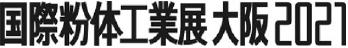 国際粉体工業展大阪2021<